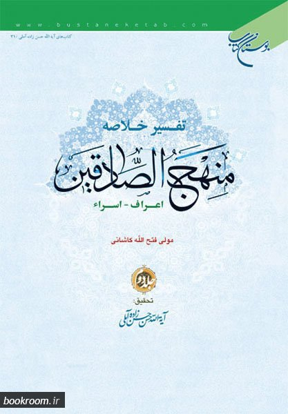 تفسیر خلاصه منهج الصادقین - جلد دوم: اعراف - اسراء