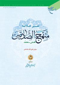 تفسیر خلاصه منهج الصادقین - جلد چهارم: قصص - محمد