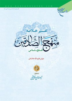 تفسیر خلاصه منهج الصادقین - جلد پنجم: فتح - ناس
