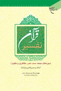 تفسیر قرآن (سوره های جمعه، مسد، نصر، کافرون و کوثر)