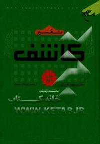 تفسیر کاشف - جلد دوم: سوره های آل عمران و نساء