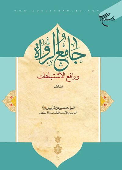 جامع الرواه و رافع الاشتباهات - المجلد الثالث
