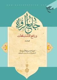 جامع الرواه و رافع الاشتباهات - المجلد السادس