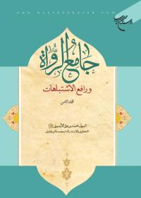 جامع الرواه و رافع الاشتباهات - المجلد الثامن