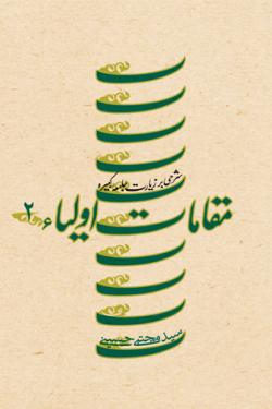 مقامات اولیاء: شرحی بر زیارت جامعه کبیره - جلد دوم