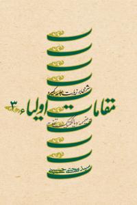 مقامات اولیاء: شرحی بر زیارت جامعه کبیره - جلد سوم