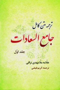 ترجمه متن کامل جامع السعادات (دوره دو جلدی)