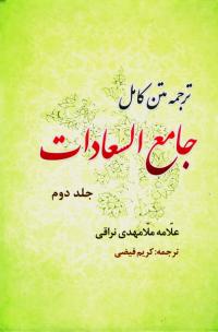 ترجمه متن کامل جامع السعادات - جلد دوم