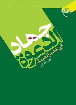جهاد الدعوه فی عصر الغیبه