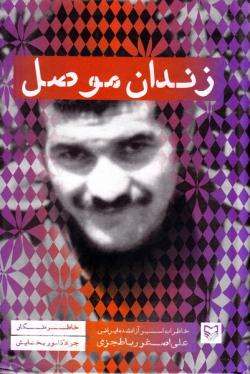 زندان موصل: خاطرات اسیر آزاد شده ایرانی علی اصغر رباط جزی