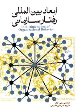 ابعاد بین المللی رفتار سازمانی