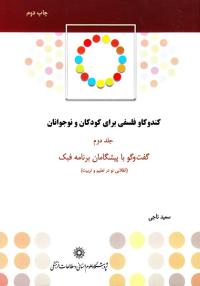 کندوکاو فلسفی برای کودکان و نوجوانان - جلد دوم