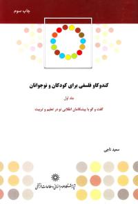 کندوکاو فلسفی برای کودکان و نوجوانان - جلد اول