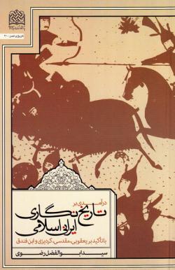 درآمدی بر تاریخ نگاری ایرانی - اسلامی؛ با تاکید بر (یعقوبی، مقدسی، گردیزی و ابن فندق)