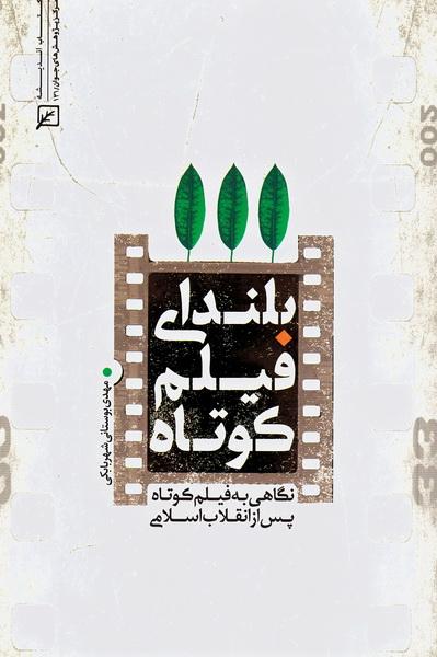 بلندای فیلم کوتاه: نگاهی به فیلم کوتاه پس از انقلاب اسلامی