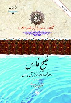 خلیج فارس در عصر ظهور اسلام