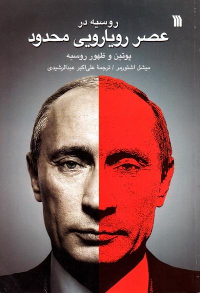 روسیه در عصر رویارویی محدود: (پوتین و ظهور روسیه)