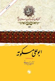 آفرینندگان فرهنگ و تمدن اسلام و بوم ایران 17: ابوعلی مسکویه