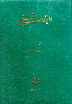 دایرة المعارف تشیع - جلد دهم: شفاء - ظهیر فاریابی