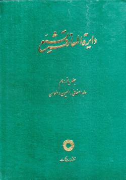 دایرة المعارف تشیع - جلد یازدهم: عابد اصفهانی - العیون و المحاسن