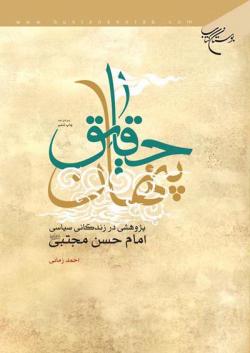 حقایق پنهان: پژوهشی در زندگانی سیاسی امام حسن مجتبی (ع)