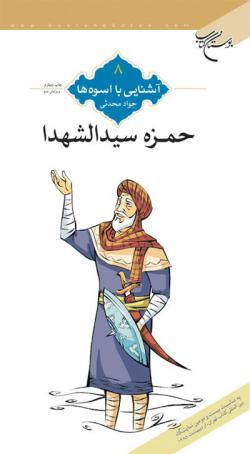 آشنایی با اسوه ها 8: حمزه سیدالشهدا