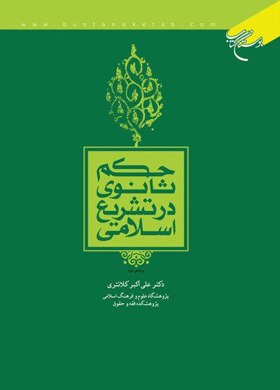 حکم ثانوی در تشریع اسلام