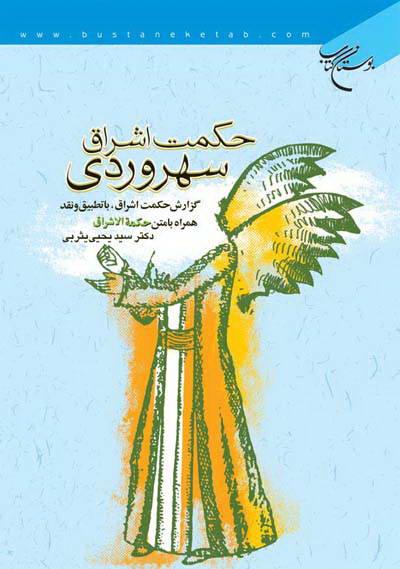 حکمت اشراق سهروردی: گزارش حکمت اشراق، با تطبیق و نقد همراه با متن حکمة الاشراق