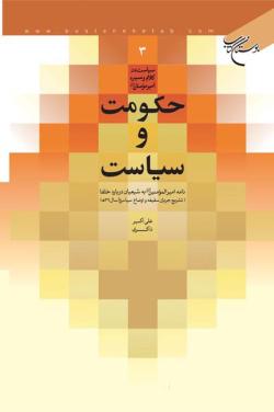 حکومت و سیاست: نامه امیرالمومنین به شیعیان درباره خلفا (تشریح جریان سقیفه و اوضاع سیاسی تا سال 39 هجری)