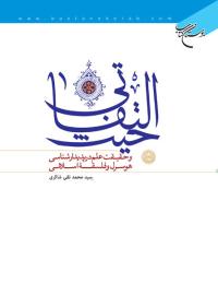 حیث التفاتی و حقیقت علم در پدیدارشناسی هوسرل و فلسفه اسلامی