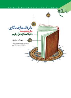 دائرة المعارف نگاری با رویکرد به دائرة المعارف قرآن کریم