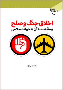 اخلاق جنگ و صلح و مقایسه آن با جهاد اسلامی