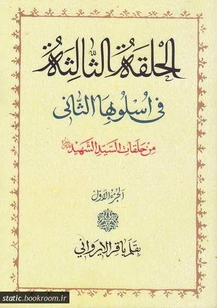 دروس فی علم الاصول الحلقة الثالثة فی اسلوبها الثانی (اربعة مجلدات)