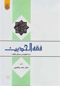 فقه الحدیث (با تکیه بر مسایل لفظ)