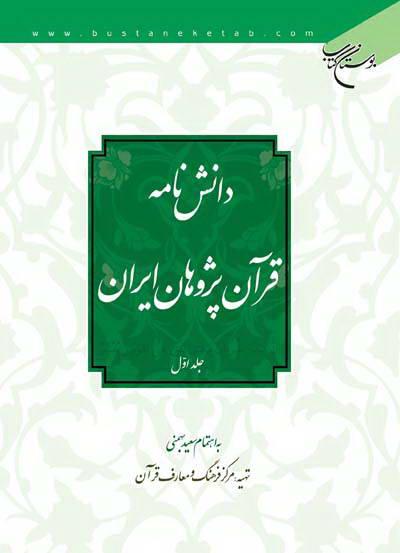 دانش نامه قرآن پژوهان ایران - جلد اول