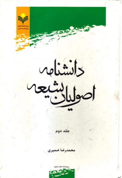 دانشنامه اصولیان شیعه - جلد دوم