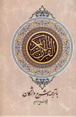 قرآن کریم (ترجمه ابوالفضل بهرام پور) - همراه با شرح واژگان (قطع جیبی - ترجمه مقابل)