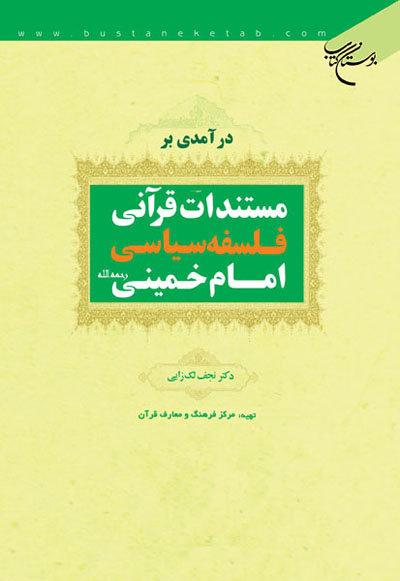 درآمدی بر مستندات قرآنی فلسفه سیاسی امام خمینی (ره)