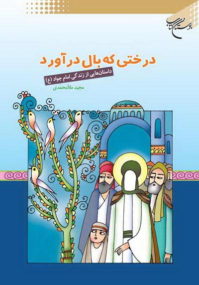 درختی که بال درآورد: داستان هایی از زندگی امام جواد (ع)