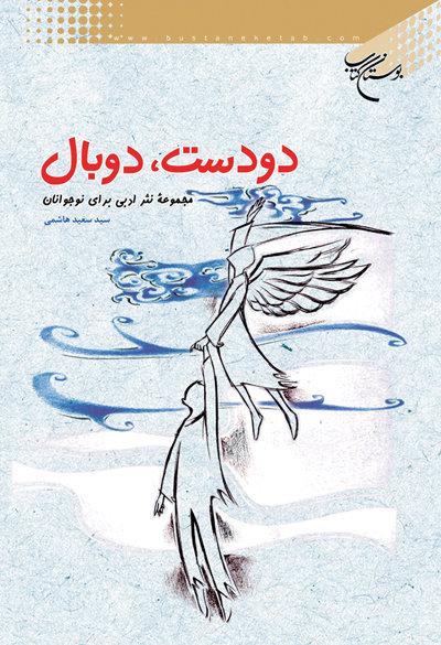 دو دست، دو بال: مجموعه نثر ادبی برای نوجوانان