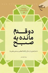 مجموعه باغ آفتاب 3: دو قدم مانده به صبح (داستان هایی از زندگی آیت الله العظمی مرعشی نجفی (قدس سره))