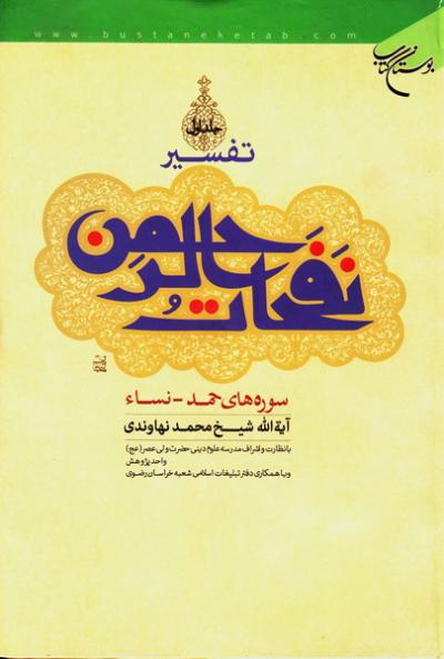 تفسیر نفحات الرحمن (دوره پنج جلدی)