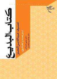 کتاب البدیع (تصنیف عبدالله بن المعتز)