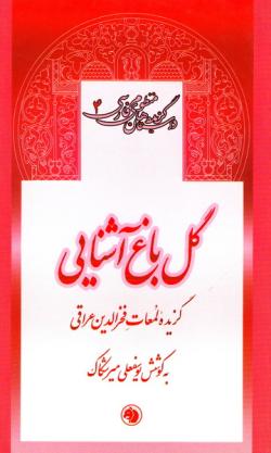 گزیده داستان های منظوم فارسی 4: گل باغ آشنایی (گزیده لمعات فخرالدین عراقی)