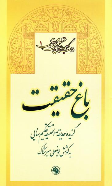 گزیده داستان های منظوم فارسی 1: باغ حقیقت (گزیده حدیقه الحقیقه حکیم سنایی)