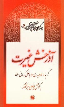 گزیده داستان های منظوم فارسی 5: آذرخش غیرت (گزیده حمله حیدری ملابمانعلی کرمانی (راجی))