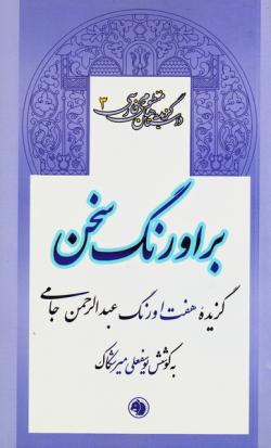 گزیده داستان های منظوم فارسی 3: بر اورنگ سخن (گزیده هفت اورنگ عبدالرحمن جامی)