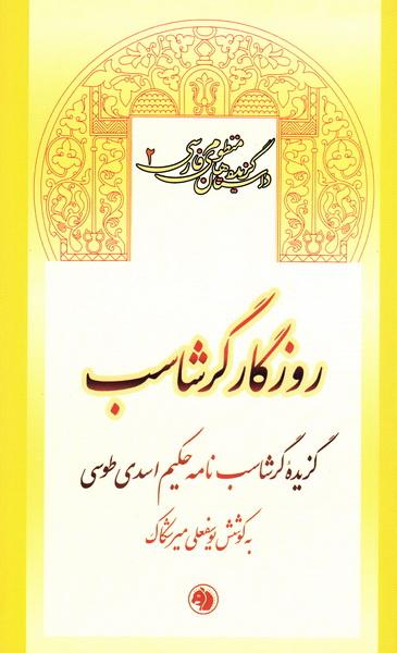 گزیده داستان های منظوم فارسی 2: روزگار گرشاسب (گزیده گرشاسب نامه حکیم اسدی طوسی)