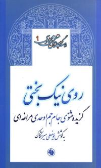گزیده داستان های منظوم فارسی 9: روی نیک بختی (گزیده مثنوی جام جم اوحدی مراغه ای)
