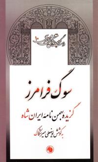 گزیده داستان های منظوم فارسی 10: سوگ فرامرز (گزیده بهمن نامه ایران شاه)